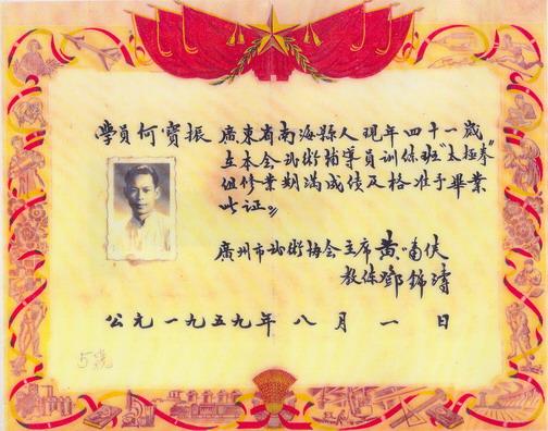 Master Ho Instructor Certificate